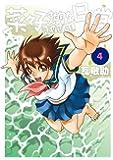 菜々子さん的な日常 REVIVAL 4 (ビッグコミックススペシャル)