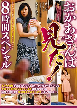 Japanese Young Step Mother
