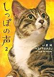 しっぽの声 2 (2) (ビッグコミックス)