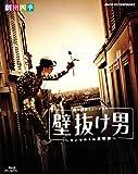 劇団四季ミュージカル 壁抜け男 ~モンマルトル恋物語~ [Blu-ray]