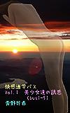 快感通学バス 第一巻: 美少女達の誘惑 (bluenovel)