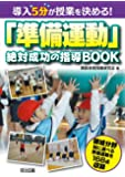 導入5分が授業を決める! 「準備運動」絶対成功の指導BOOK