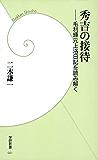 秀吉の接待 毛利輝元上洛日記を読み解く (学研新書)