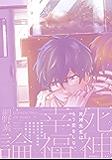 死神幸福論【新装版】【ペーパー付】 (G-Lish comics)
