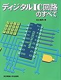 ディジタルIC回路のすべて
