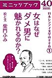女はなぜダメ男に魅かれるのか?  日本レンアイ文学のすすめ(1) 「日本レンアイ文学のすすめ」シリーズ (カドカワ・ミニッツブック)