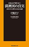 日本人が知らない満洲国の真実 封印された歴史と日本の貢献 (扶桑社BOOKS新書)