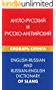 Англо-русский и русско-английский словарь сленга: English-Russian and Russian-English dictionary of slang (Slovar' slenga)