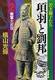 項羽と劉邦 (2) (潮漫画文庫)