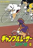 ギャンブルレーサー(10) (モーニングコミックス)