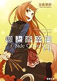 狼と香辛料VII Side Colors<狼と香辛料> (電撃文庫)