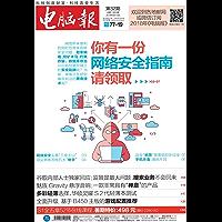 电脑报 周刊 2018年32期