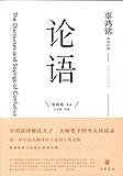 辜鸿铭英译经典:论语(中英双语评述本) (English Edition)