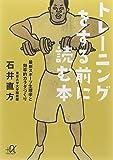トレーニングをする前に読む本──最新スポーツ生理学と効率的カラダづくり (講談社+α文庫)