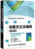 有限元方法编程(第五版)
