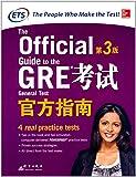 GRE考试官方指南(第3版)