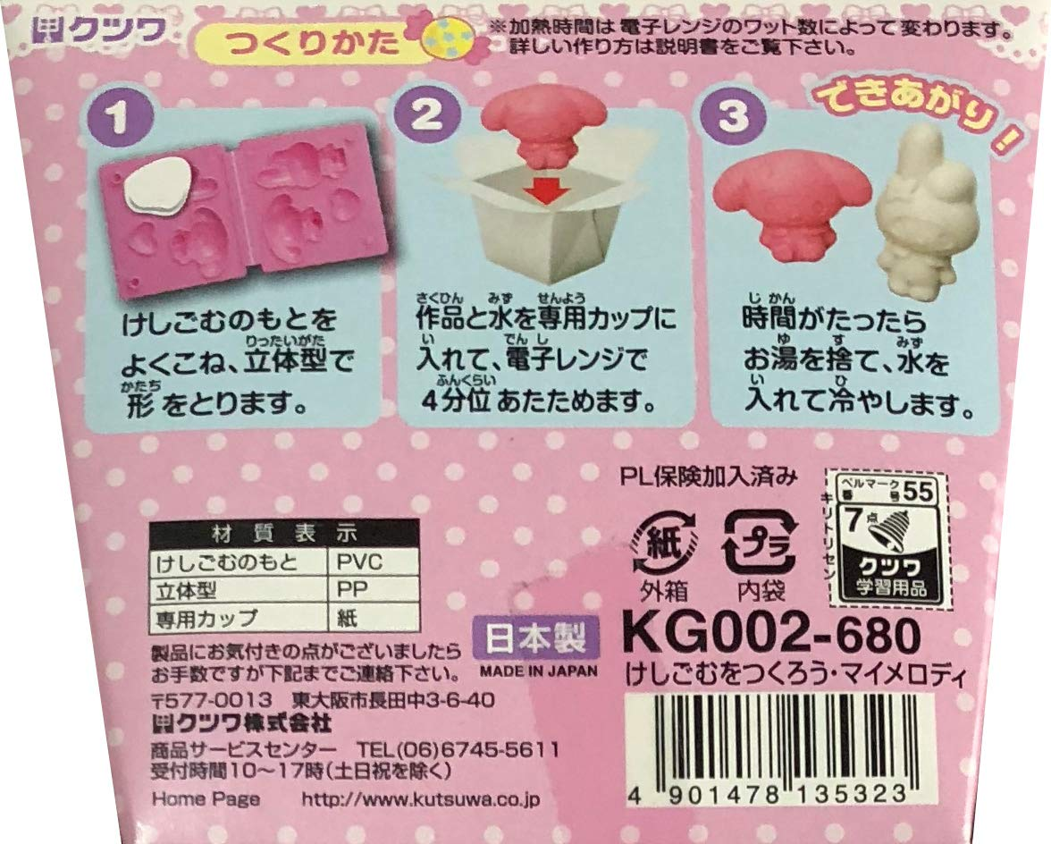Sanrio My Melody Eraser Made Making Microwave Create kit by Kutsuwa (Image #3)