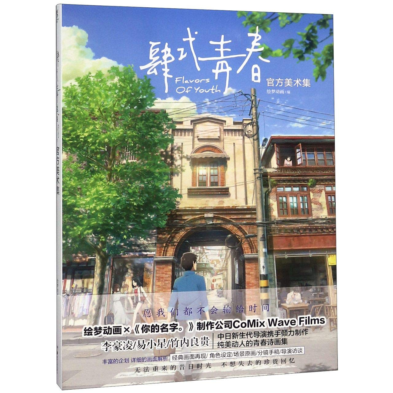 Flavors Of Youth Chinese Edition Hui Meng Picture 9787535684219 Amazon Com Books