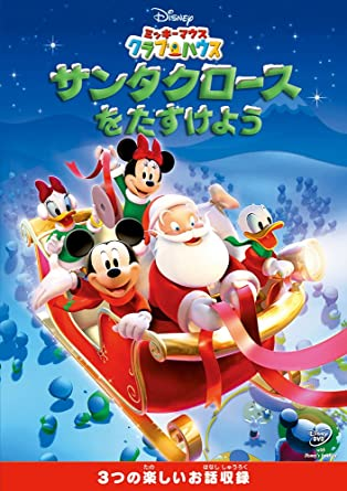 disney mickey mouse clubhouse mickey saves santa japan ltd dvd vwds - Mickey Mouse Christmas Movies