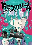 片恋スクリーム(2) (ゲッサン少年サンデーコミックス)