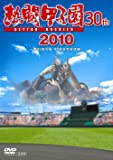 熱闘甲子園2010 [DVD]