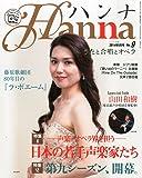 ショパン増刊 Hanna (ハンナ) 2014年 09月号