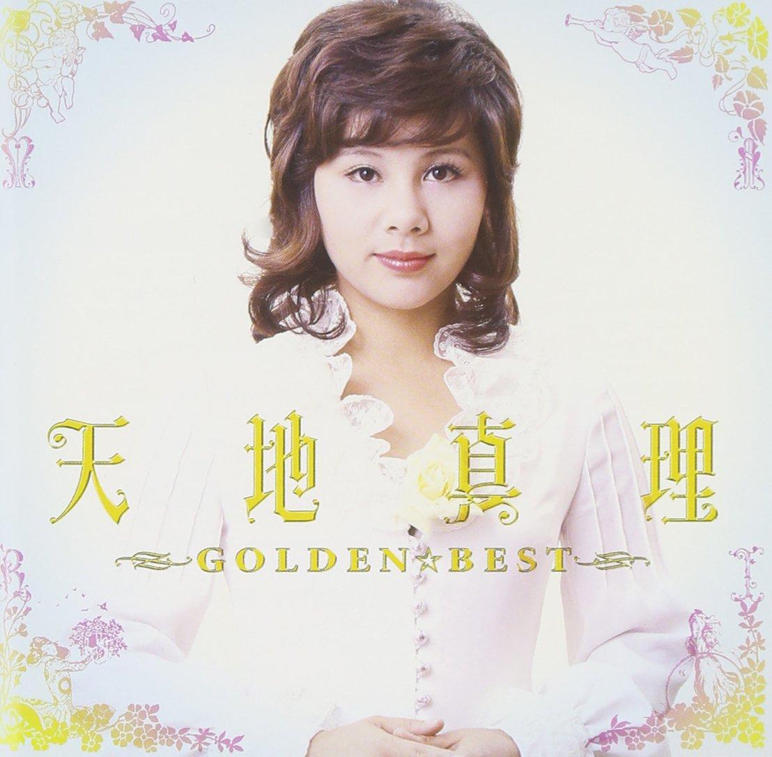 Amazon | GOLDEN☆BEST 天地真理 ...