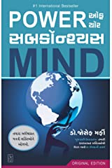 Power of Your Subconscious Mind (Gujarati Edition) Kindle Edition
