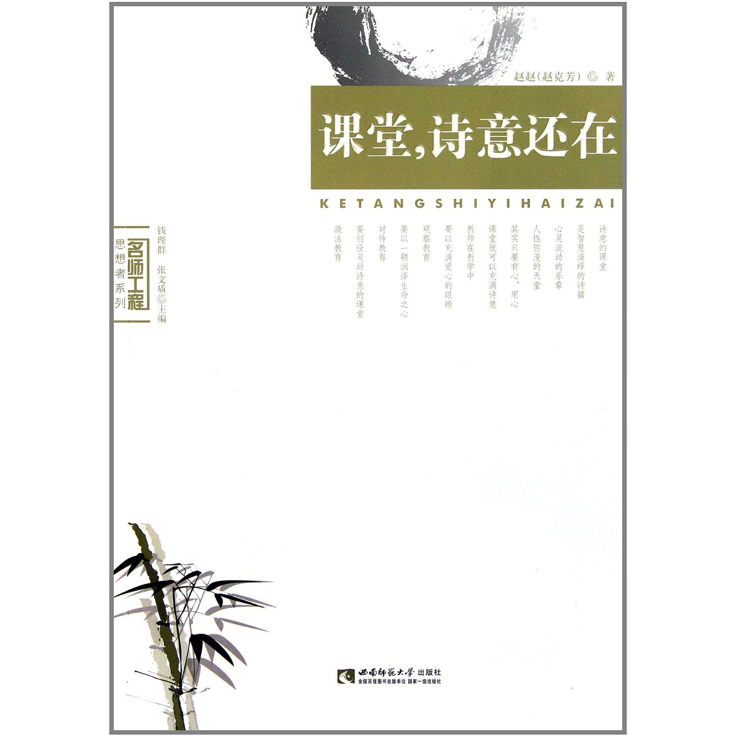 Download Classroom. Poetry (Chinese Edition) pdf epub