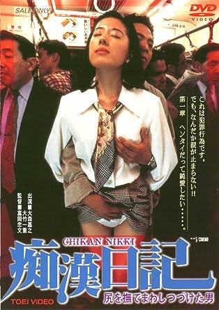 Japan Chikan