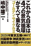 これから日本は4つの景気循環がすべて重なる。