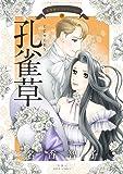 名香智子コレクション(9) 孔雀草 (ジュールコミックス)