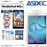Huawei MediaPad M3 8.0 (LTE)(Wi-Fi) タブレット 保護フィルム ASDEC 【ノングレアフィルム3】・映り込み防止・防指紋 ・気泡消失・アンチグレア 日本製 NGB-HWM3 (M3 8.0 , マットフィルム)