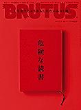 BRUTUS(ブルータス) 2019年 1月15日号 No.884 [危険な読書] [雑誌]