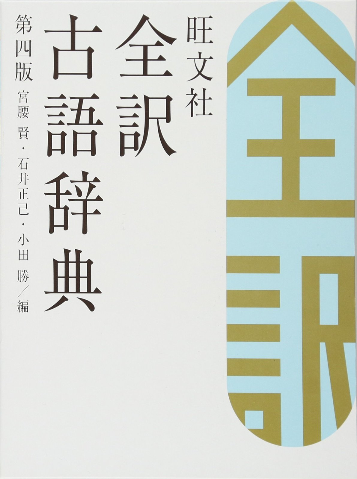 Download Obunsha archaic complete translation dictionary (2011) ISBN: 4010777184 [Japanese Import] pdf