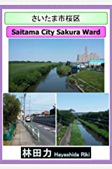 Saitama City Sakura Ward (Japanese Edition) Kindle Edition