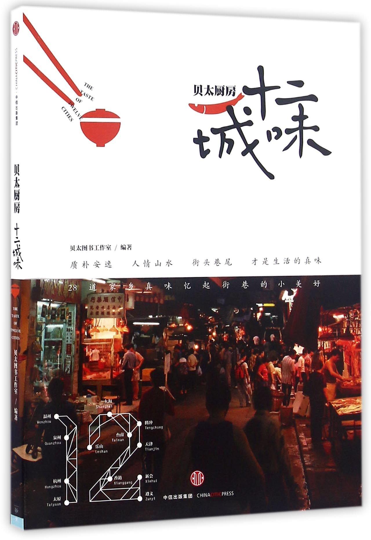 Read Online The Taste of Twelve Cities (Chinese Edition) pdf epub
