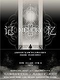 记忆【科幻经典迈尔斯系列。一部可以当侦探小说读的科幻书。】