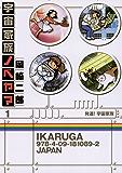 宇宙家族ノベヤマ(1) (ビッグコミックス)