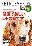 RETRIEVER (レトリーバー) 2012年 01月号 [雑誌]