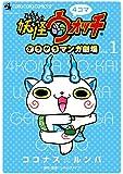 4コマ妖怪ウォッチ ゲラゲラマンガ劇場 (1) (CORO CORO COMICS SP)