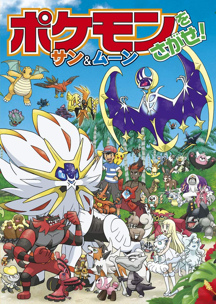 JAPAN Pokemon Picture Book Pokemon wo Sagase Diamond and Pearl