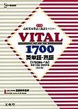 VITAL1700英単語・熟語 改訂版 (高校基本単語と熟語をマスター)