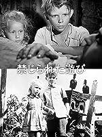 禁じられた遊び(字幕版)