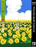 カッパの飼い方 12 (ヤングジャンプコミックスDIGITAL)