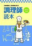 調理師読本〈2018年版〉