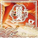 日本列島ワッショイ計画(初回限定盤)(DVD付)