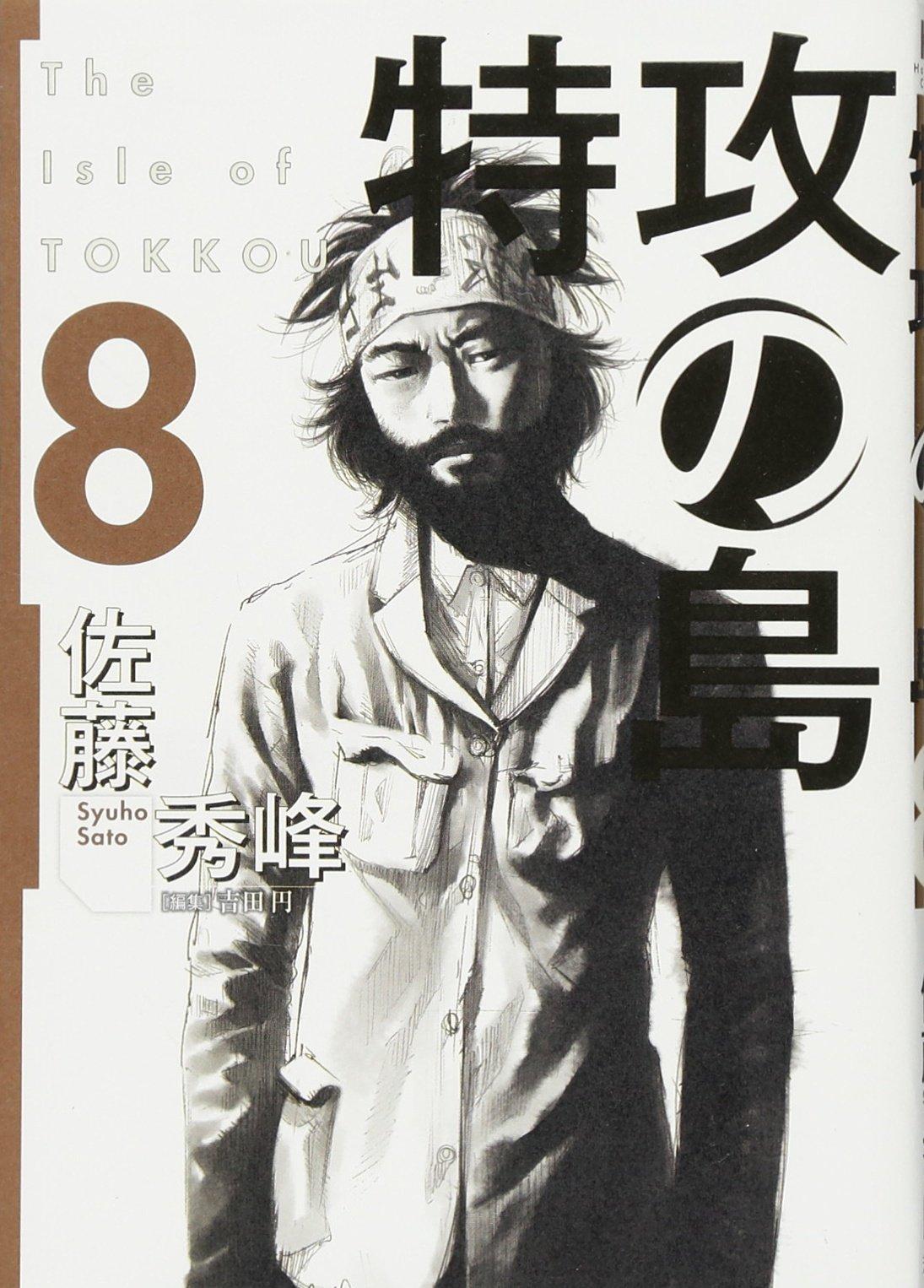 特攻の島 8 (芳文社コミックス) | 佐藤 秀峰 |本 | 通販 | Amazon