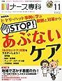 ナース専科 2015年11月号 (ヒヤリ・ハット事例「あぶないケア」対策)