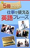 【5冊セット】仕事で使える英語フレーズ 【mp3音声ファイル付き】